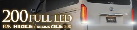 HIACE200
