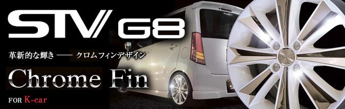 ステラファイブ STV G8