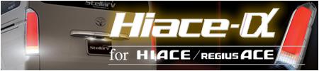 Hiace-α